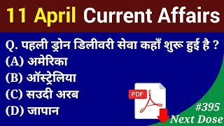 Next Dose #395 | 11 April 2019 Current Affairs | Daily Current Affairs | Current Affairs In Hindi