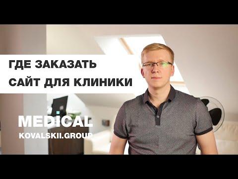 Риски при заказе сайта для клиники. Где заказать сайт для клиники в Москве и регионах