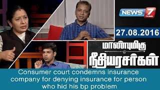 Maanbumigu Neethi Arasarkal - Consumer court condemns company for denying insurance over hiding BP