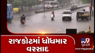 Rajkot receiving heavy rain showers, several streets waterlogged | Tv9GujaratiNews