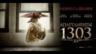 Трейлер к фильму Апартаменты 1303  Русский  HD