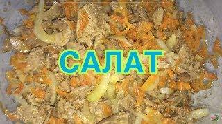 Простые рецепты // Салат из печени