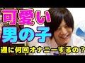 【fukase激似の男の子】週に何回オナニーするの?【SEKAI NO OWARI】 動画