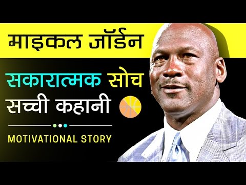Real Life Inspirational And Motivational Story In Hindi | Michael Jordan | Motivational Videos