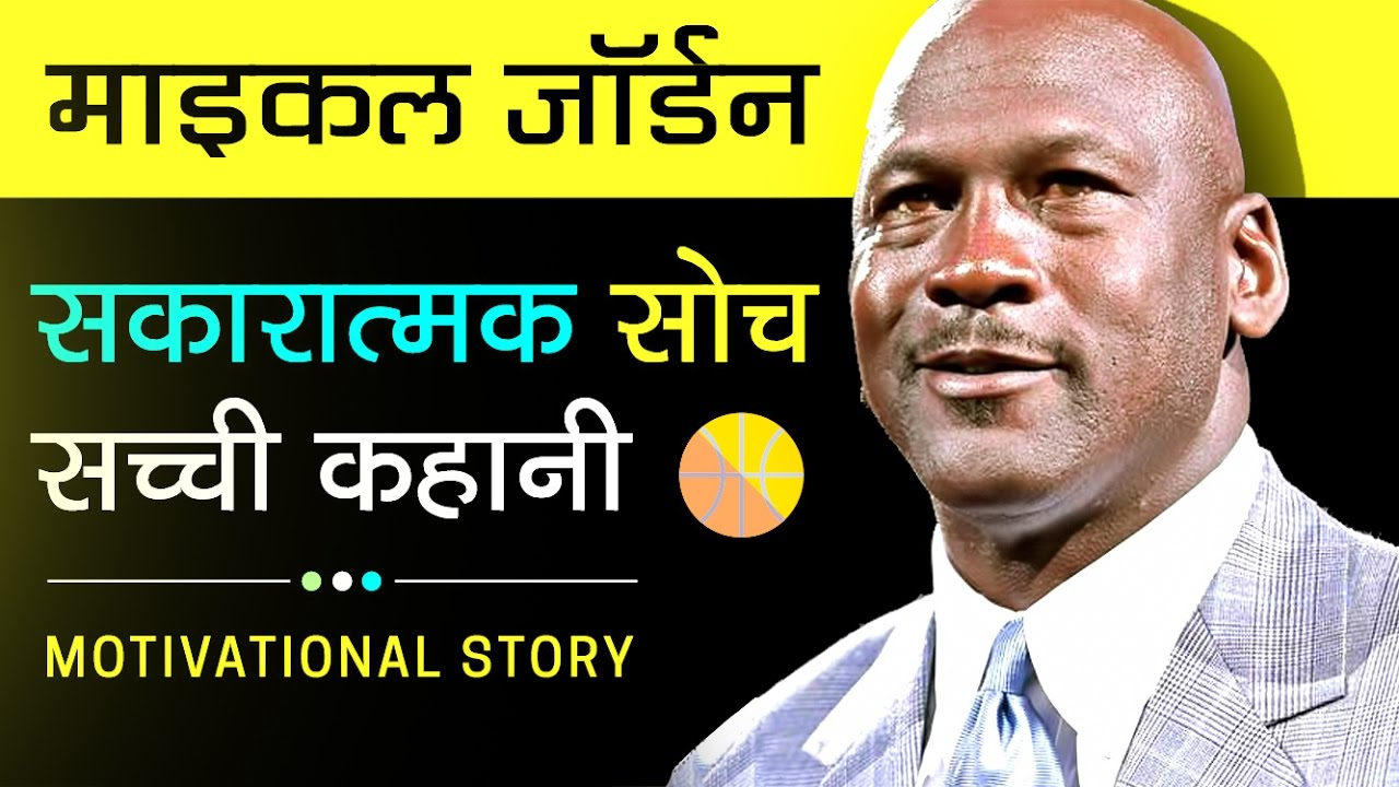 Hindi Motivational Stories Pdf
