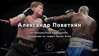 Мотивация - Александр Поветкин