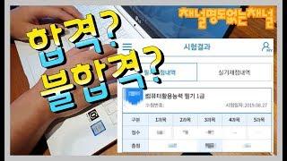 [vlog]컴활1급 시험일 /컴활1급/컴활필기/컴활실기…