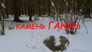 Камень ГАЮН (СЕМИГАЮН)