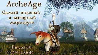 ArcheAge. Паковый дисбаланс. Самый опасный и выгодный маршрут 3.0
