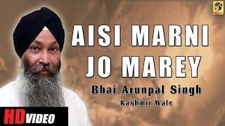 New Gurbani 2016 |  Aisi Marni Jo Marey  | Bhai Arunpal Singh | Kashmir Wale | Shabad