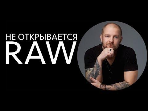 Raw не открывается! Capture One не видит RAW, Lightroom не видит RAW, Canon RP не открываются RAW