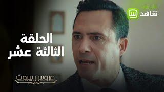 بعد إمضائها التنازل... كيف تتطور الأحداث بين ثريا وفارس في #عروس_بيروت؟