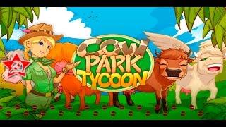 Ферма домашних животных - Cow Park Tysoon (2015) для детей на ПК