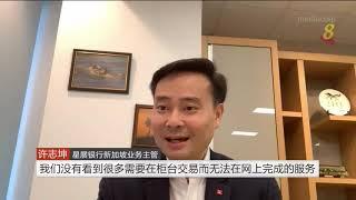 【冠状病毒19】部分员工回公司 金融业者加强防护措施