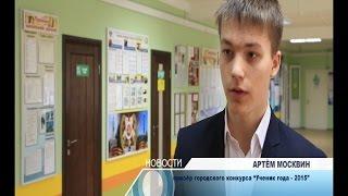 Анапчанин Артем Москвин принимает участие во Всероссийском конкурсе «Лучший урок письма»