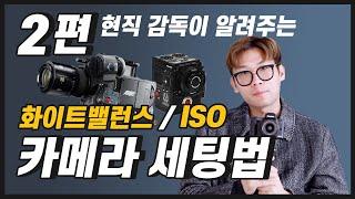 무조건 성공하는 카메라 설정 / 세팅법 2편(feat.…