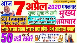 Today Breaking News ! आज 7 अप्रैल 2020 के मुख्य समाचार बड़ी खबरें, PM Modi, #SBI, World Health Day