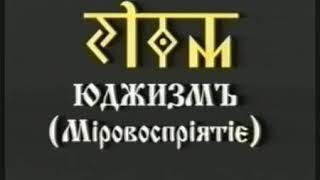 Юджизм 1 курс    урок 17 Единая Система или Дух Расы