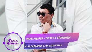 Улук Мырза - Созсуз уйлоном / Жаны ыр 2020