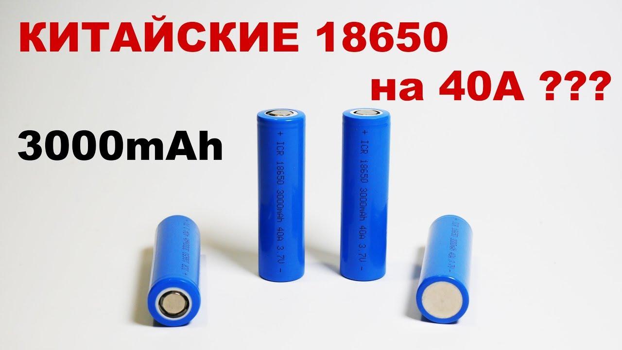 Китайские высокотоковые 18650 на 40A 3000mAh ??? / Chinese high current 18650 to 40A 3000mAh ???