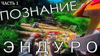 Эндуро АЛТАЙ, Изба в Тайге, Солонешное - Бащелак Racer 250XZR, Pantera 200, Irbis TTR250R, Lifan 200