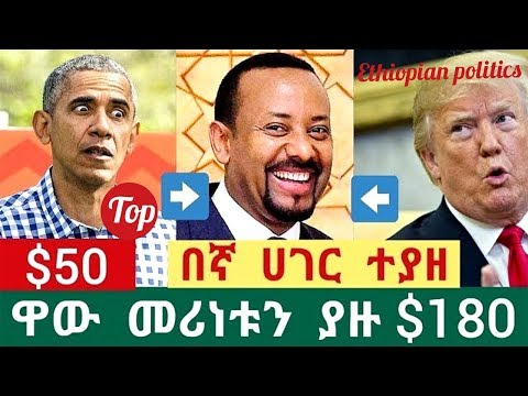 Abiy Ahmed To Be One Of The Top Leaders