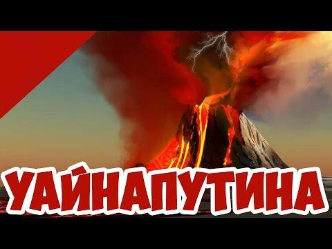 Как 1 Вулкан