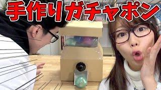 【実験】手作りガチャポンでガチャ4連回してみた!