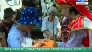 Вести-Хабаровск. Рост потока туристов из Юго-Восточной Азии(, 2014-10-16T06:41:02.000Z)