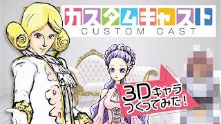 【カスタムキャスト】ハナの3Dキャラクターをつくってみたの巻