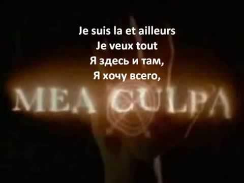 Mea culpa, Enigma, ortodox version, translation , lyrics