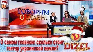 О самом главном: сколько стоит гектар украинской земли? | Дизель cтудио