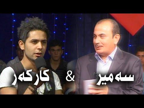 سەمیر سەدیق - کارکەر - Karker VS Semir Sediq