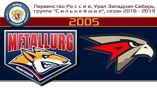 Хоккей│2005│МЕТАЛЛУРГ - АВАНГАРД│16 .03.2019