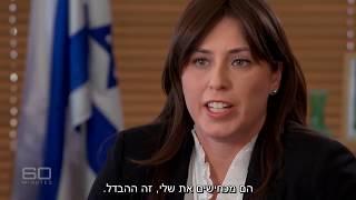 """סגנית שר החוץ ציפי חוטובלי בראיון עוין במיוחד לתכנית """"60 דקות"""" האוסטרלית"""