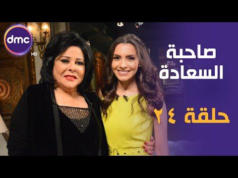 برنامج صاحبة السعادة - الحلقة الـ 24 الموسم الأول | أحلى الذكريات | الحلقة كاملة