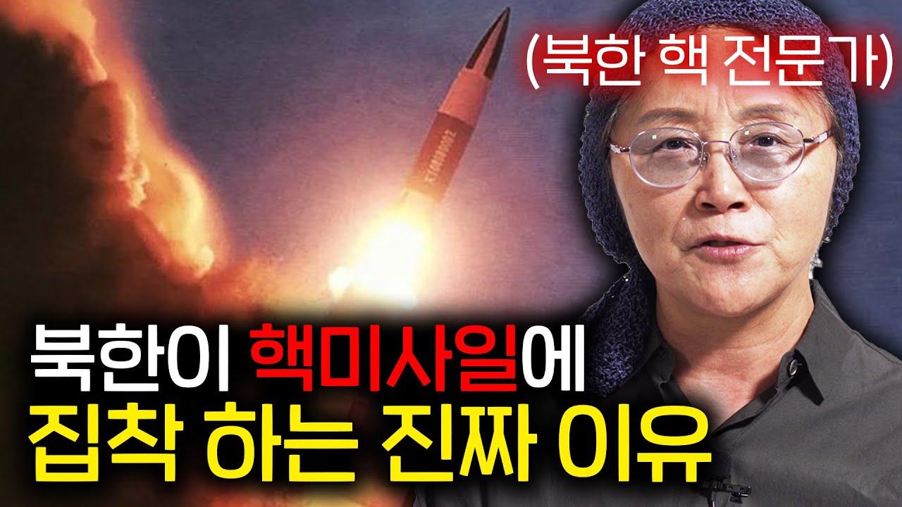북한이 핵 미사일을 절대 포기하지 않는 이유