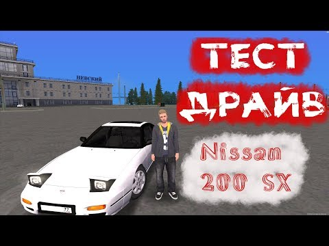 Тест драйв Nissan 200sx