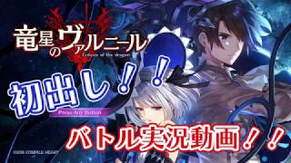 PS4「竜星のヴァルニール」 バトル紹介編PV