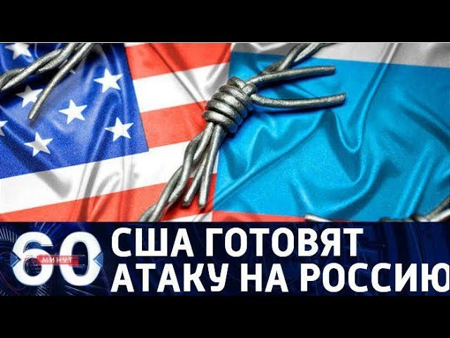 60 минут. ГРЯЗНЫЕ ПРИЕМЫ США: какие силы и средства брошены на дискредитацию России? От 18.01.18
