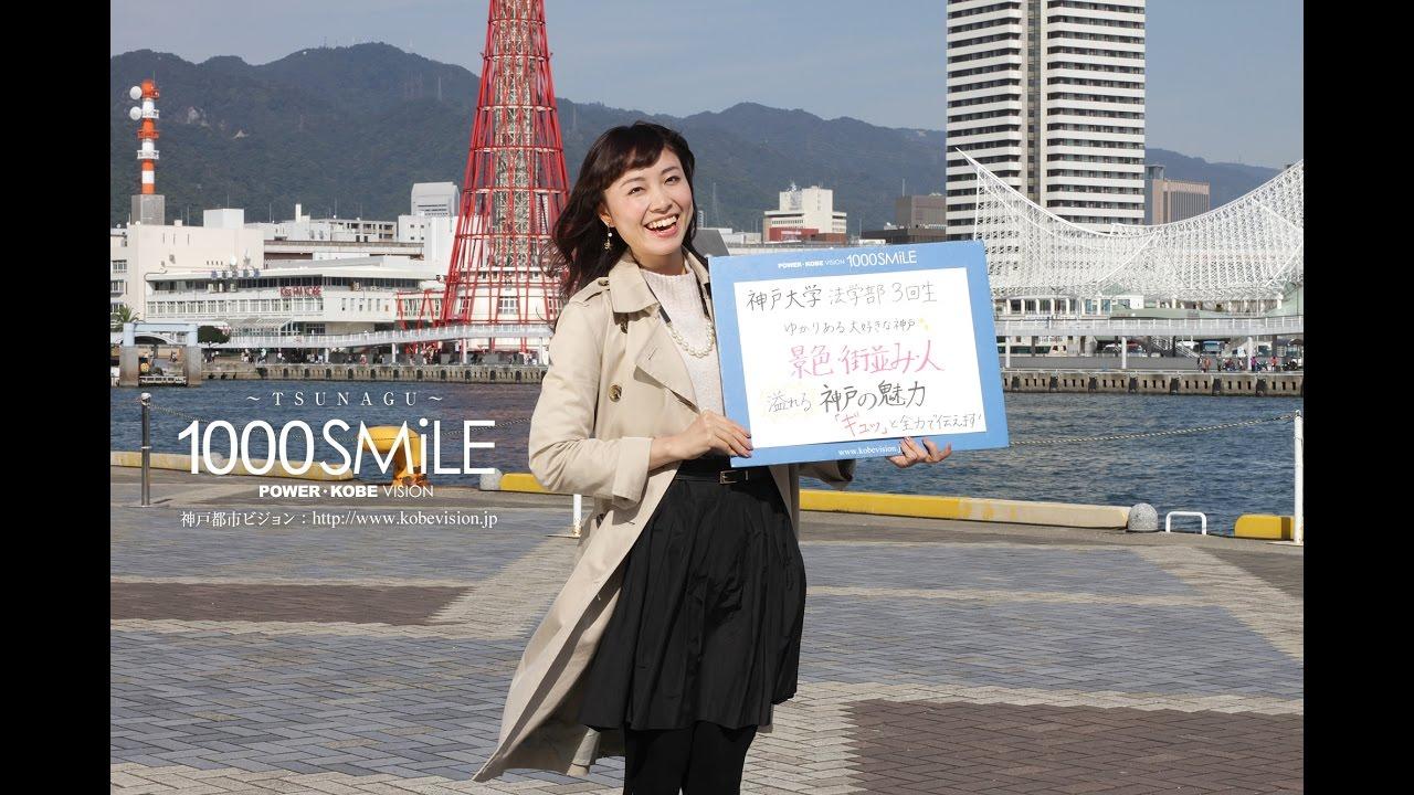 センスマ 408 SMiLE :神戸大学 ...