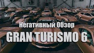 gran Turismo 6 - Негативный Обзор - Let's Play - Gameplay - GT6