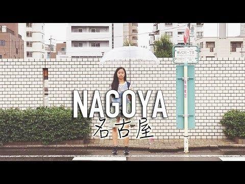 Nagoya, Japan: Last Travel Vlog of 2017! / 일본 나고야 여행!