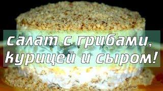 Готовим слоёный салат с грибами, курицей и сыром! #Рецепт