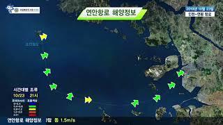 [인천 연평도 항로정보] 2019년 10월 23일/ 해…