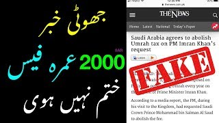 umrah visa fees latest news not cancelled for pakistani | umrah visa fees cancelled fake news