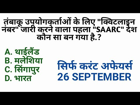 26 SEPTEMBER 2018 | सिर्फ करेंट अफेयर्स |  Daily Current Affairs | only Current Affairs In Hindi