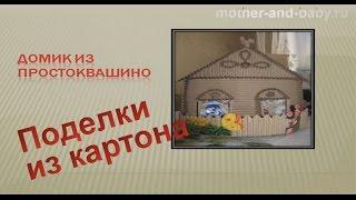 Поделки из картона: домик из картона(Поделки из картона: домик из картона, смотрите на сайте http://mother-and-baby.ru/ Вы любите мастерить с ребенком подел..., 2015-01-24T09:44:40.000Z)