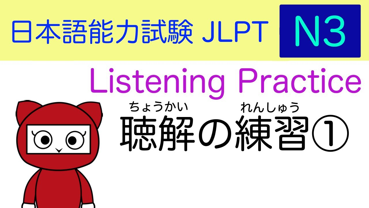 日本語能力試験 JLPT N3 Listening Practice 聴解の練習①