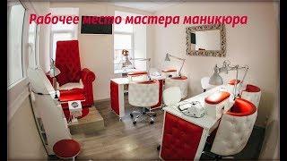 Рабочее место мастера маникюра на дому(, 2018-06-07T11:36:26.000Z)